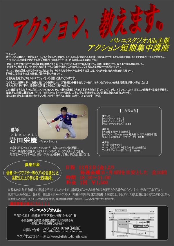 岩田栄慶(いわたひでよし)アクション短期集中講座