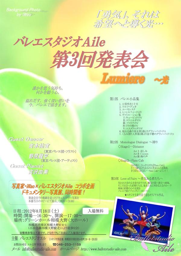 バレエスタジオAile第3回発表会